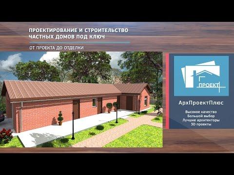 Проект здания подсобно-бытового назначения с гаражем и сауной Рroject №X-0006-15