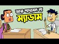 RootBux.com - New Bangla Funny Video Jokes | Funny Cartoon | Bangla Dubbing | Boltu VS Madam | Part #19 | FunnY Tv