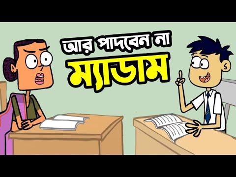 New Bangla Funny Video Jokes | Funny Cartoon | Bangla Dubbing | Boltu VS Madam | Part #19 | FunnY Tv