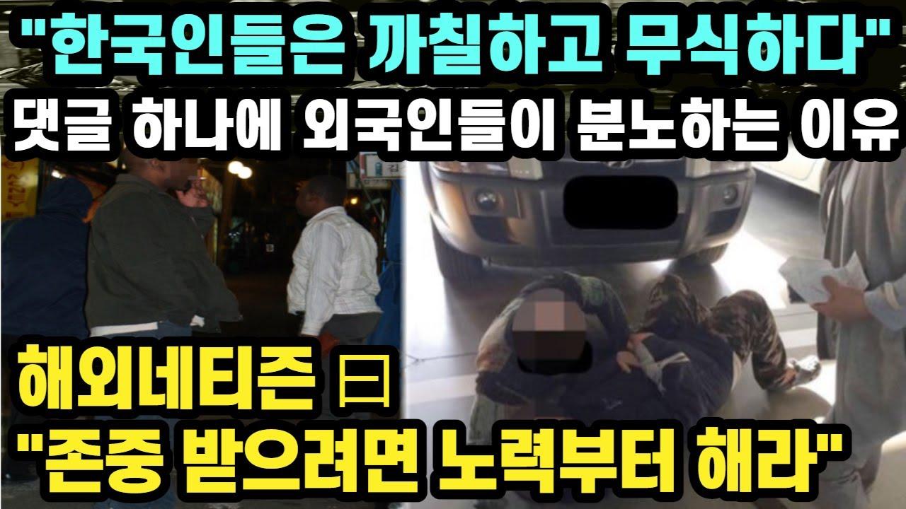 """""""한국인들은 까칠하고 무식하다"""" 댓글 하나에 외국인들이 분노하는 이유 // """"존중 받으려면 노력부터 해라"""" [외국인반응]"""