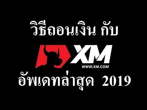 🔥-วิธีถอนเงิน-xm-อัพเดท-2019-🔥