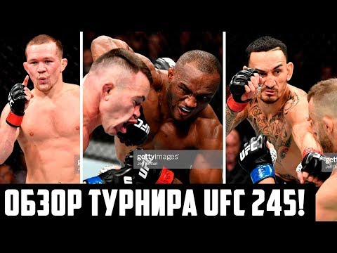 ТУРНИР ГОДА?! ОБЗОР ГЛАВНЫХ БОЕВ ТУРНИРА UFC 245!