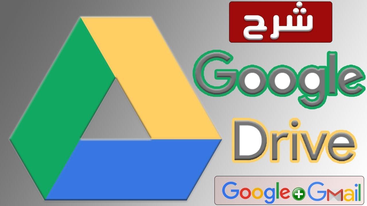 شرح استخدام جوجل درايف بالتفصيل How To Use Google Drive Youtube