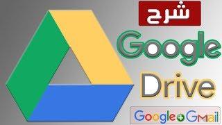 شرح استخدام جوجل درايف بالتفصيل |  How to use google drive