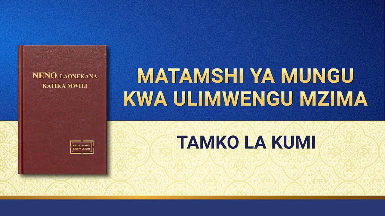 Usomaji wa Maneno ya Mwenyezi Mungu   Matamshi ya Mungu kwa Ulimwengu Mzima: Tamko la Kumi