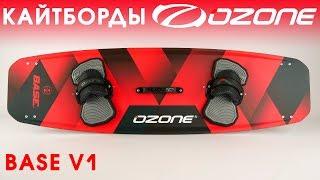 Кайтборд Ozone BASE V1