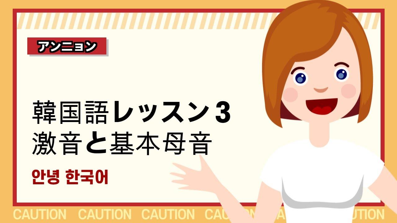【アンニョン韓国語、初級、3回】韓国語の「激音」と「基本母音」を組み合わせて発音練習