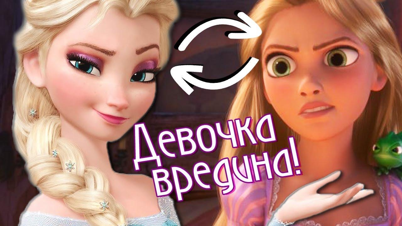 Девочка - Вредина! || Эльза и Рапунцель - YouTube