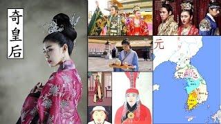 挑戰新聞軍事精華版--「奇皇后」朝鮮美人闖蕩元代後宮秘辛
