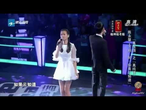 陈永馨, 刘珂 - 如果云知道 (中国好声音第三季, 优化版)