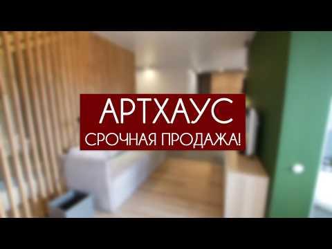 Арт Хаус - квартира в Калининграде, район Амалиенау. Дизайнерская работа. Срочная продажа квартиры.