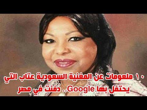 10 معلومات عن المغنية السعودية عتاب التي يحتفل بها Google.. دُفنت في مصر