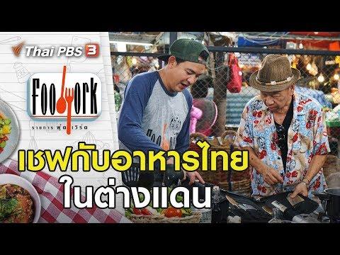 เชฟกับอาหารไทยในต่างแดน - วันที่ 12 Jan 2020