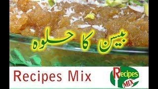How to Make Besan ka Halwa - Gram Flour dessert by Recipes Mix