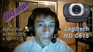 "[Обзор] Веб-Камера - ""Logitech HD C615"" [RUS]"