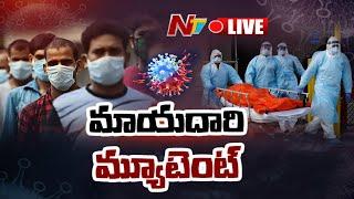 Coronavirus Live   Discussion on Corona Mutations with Expert Doctors   Ntv Live