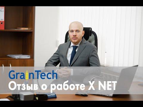 GrainTech | отзыв о работе X NET