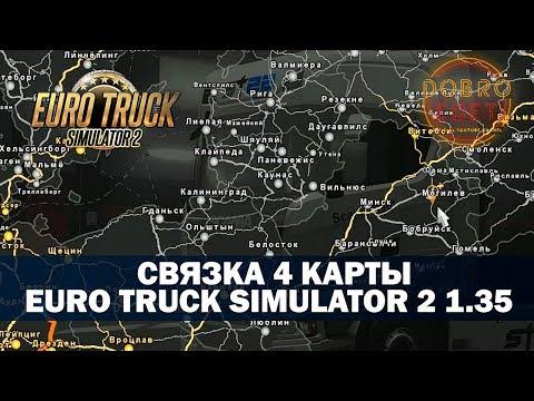 ✅СБОРКА 4 КАРТЫ ДЛЯ EURO TRUCK SIMULATOR 2 1.35