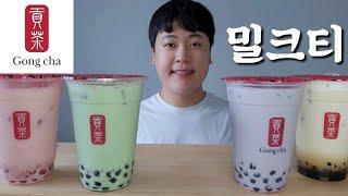 시원한 공차 밀크티 갈증해소 먹방 Milk Tea Drinking MUKBANG