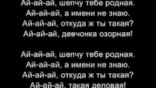 Руки Вверх!  - Ruki Vverh - Ay Ay Ay LYRICS