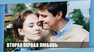 ФИЛЬМ 2019 ЕЩЕ ДОЛГО НЕ БУДЕТ ДОСТУПЕН НА ТВ! ВТОРАЯ ПЕРВАЯ ЛЮБОВЬ ! Русские мелодрамы Новинки 2019