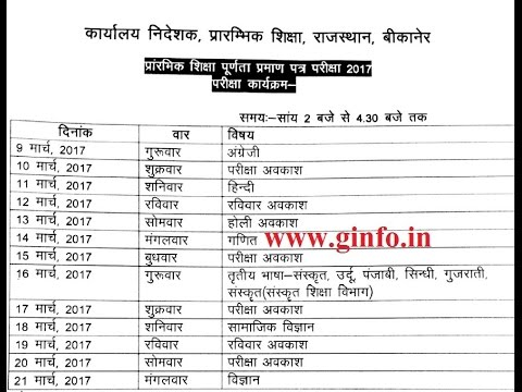 Rajasthan board 8th class time table 2018 rbse 8th class date sheet rajasthan board 8th class time table 2018 rbse 8th class date sheet malvernweather Image collections