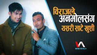 Football Captain Biraj Maharjan ले Anmol संग यसरी साटे खुसि || Intro Nepal