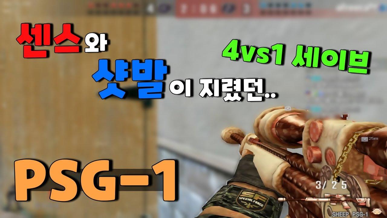 """""""센스와 샷발"""" 로 손쉽게....😋😋[스포][스페셜포스][김동호][KimDongHo]"""