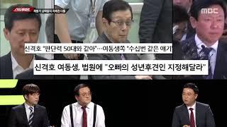[MBC 탐사기획 스트레이트 109회] 한국타이어 3세…