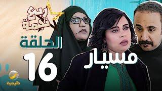 مسلسل ربع نجمة الحلقه 16 - مسيار
