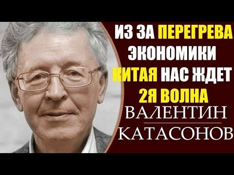Валентин Катасонов: Финансовый кризис неизбежен - Вся мировая экономика идет в дефляцию. 23.05.2019