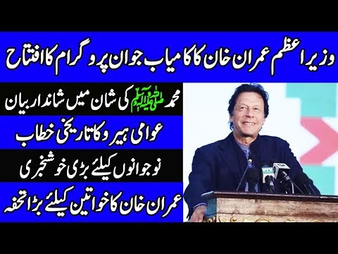 PM Imran Khan Speech Today | Kamyab Jawan Program | 17 October 2019 | Dunya News