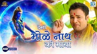 सावन का बोहत ही सूंदर शिव भजन देखो भोळे नाथ की माया | Anil Dewra New Song | RDC Rajasthani