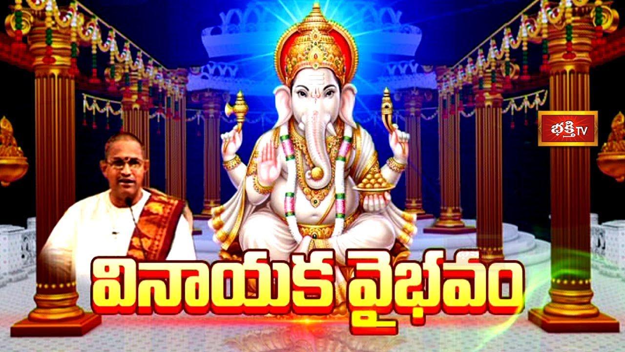 2020 Vinayaka Chavithi Vrathakalpamu In Telugu By Chaganti Koteswara Rao