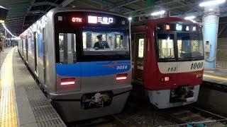 【約23年9ヶ月ぶりの定期乗り入れ】京成3050形 三崎口駅に入線