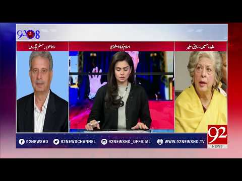 92at8 - 1 January 2018- 92NewsHDPlus