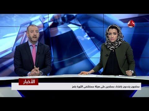 اخر الاخبار | 17 - 10 - 2018 | تقديم هشام جابر واماني علوان | يمن شباب
