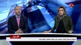 اخر الاخبار   17 - 10 - 2018   تقديم هشام جابر واماني علوان   يمن شباب