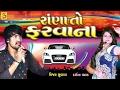 Download Vijay Suvada Darshana Vyas 2017 New Gujarati Nonstop Dj Live Programme MP3 song and Music Video