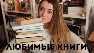 Любимые книги. Часть 2