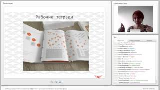 Юлия Воликова. Кейс: как тиражировать авторскую технологию, используя онлайн и офлайн обучение.