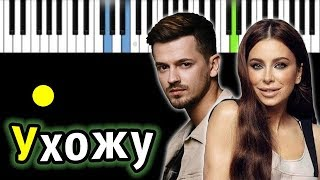 Ани Лорак и Миша Марвин - Ухожу | Piano_Tutorial | Разбор | КАРАОКЕ | НОТЫ MIDI