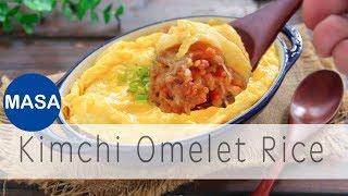 蛋包起司泡菜炒飯/Kimchee Fried Rice Omelet MASAの料理ABC