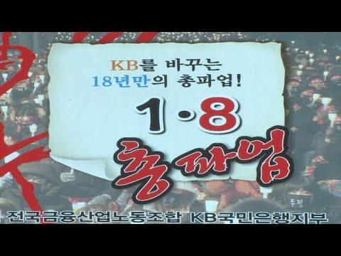 국민은행 내일 파업…노조, 협상 결렬 선언 / 연합뉴스TV (YonhapnewsTV)