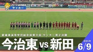 【サッカー男子決勝】愛媛県高校総体 今治東vs新田