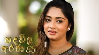 Hadawila Arana | Episode 85 - (2021-06-15) | ITN Thumbnail