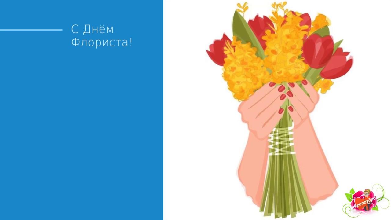 Учительнице, с днем флориста открытка