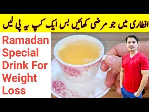 Weight Loss Remedy By ijaz Ansari | Weight Loss Tips | Ramzan Recipes | iftar Drinks |