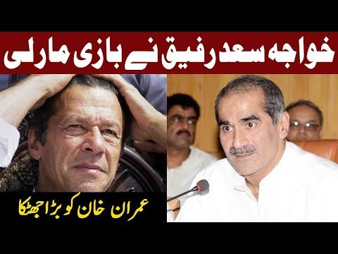 Khawaja Saad Rafique is back in Game   15 October 2018   Express News
