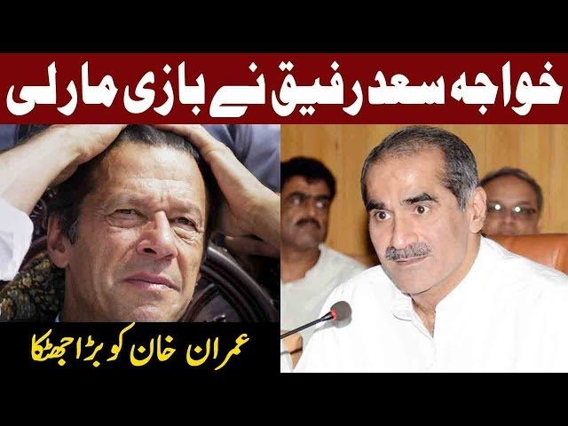 Khawaja Saad Rafique is back in Game | 15 October 2018 | Express News